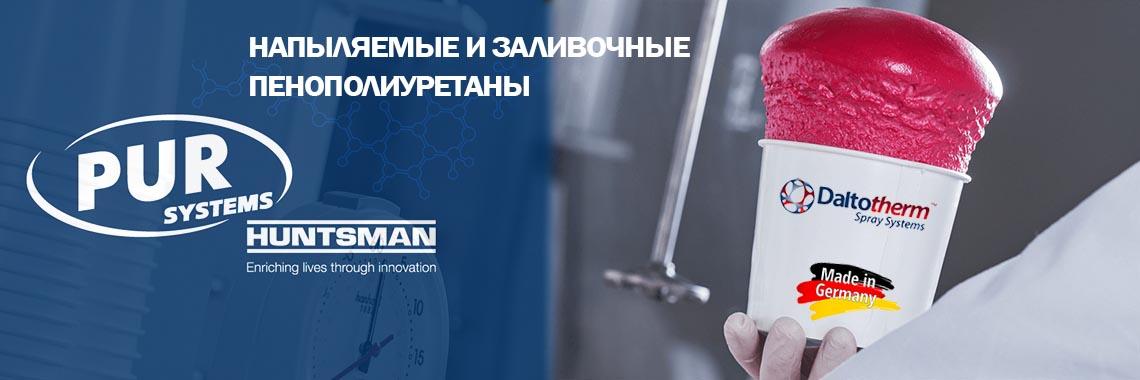 Напыляемые и заливочные пенополиуретаны - Pur-Systems GmbH